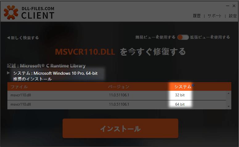 DLL-Files-com Clientを使った32および64ビット両方でのdllファイルのインストール