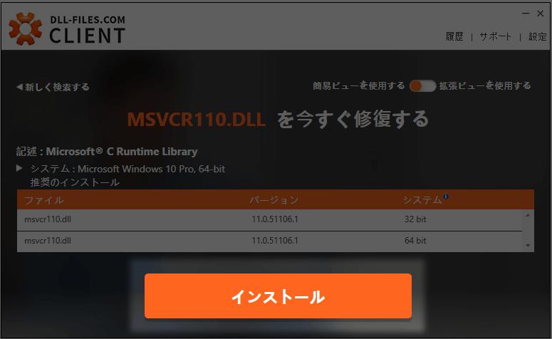 DLL-Files-com Clientを使ったdllエラーの自動修正
