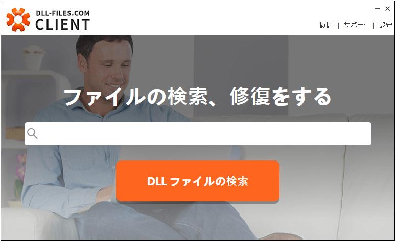dllエラーをDLL-Files-com Clientで直そう