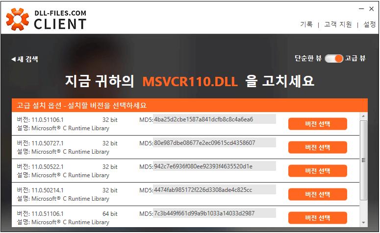 모든 dll 에러 수정을 위한 DLL-Files-com Client를 이용한 고급 dll 파일 설치