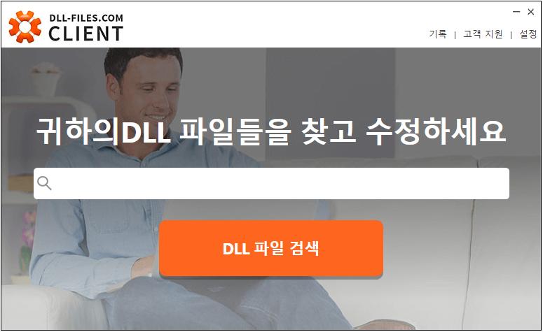 DLL-Files-com Client로 DLL 오류를 수정하세요