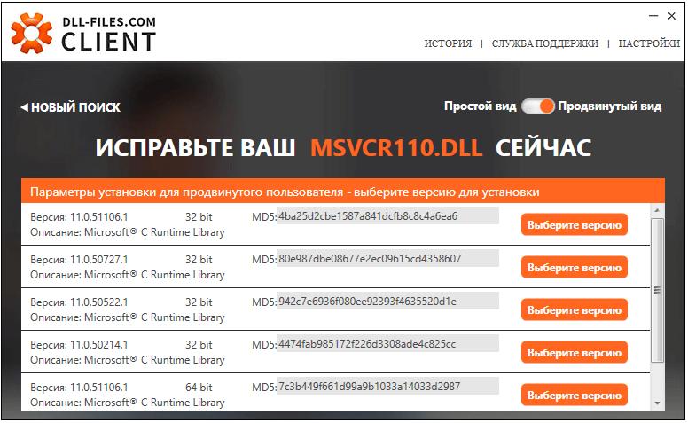 Проводите расширенную установку DLL-файлов для исправления любых ошибок DLL с помощью DLL-Files-com Client