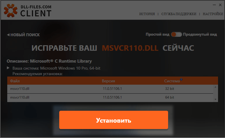 Автоматически исправляйте ошибки DLL с помощью DLL-Files-com Client