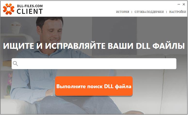 Исправьте ошибки dll с помощью DLL-Files-com Client
