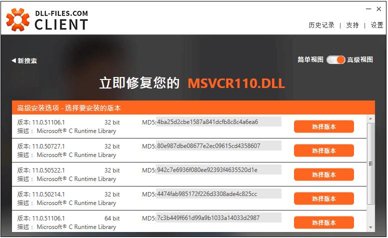 使用DLL-Files-com Client高级安装 dll 文件以修复所有 dll 错误