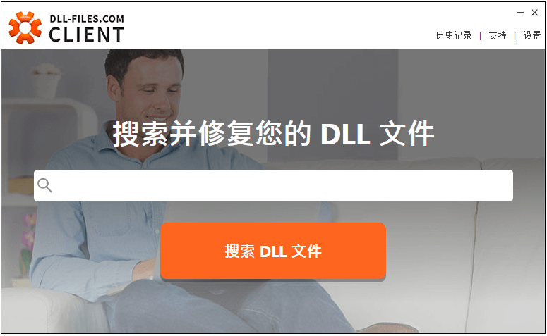 用 DLL-Files-com Client 修复 dll 错误